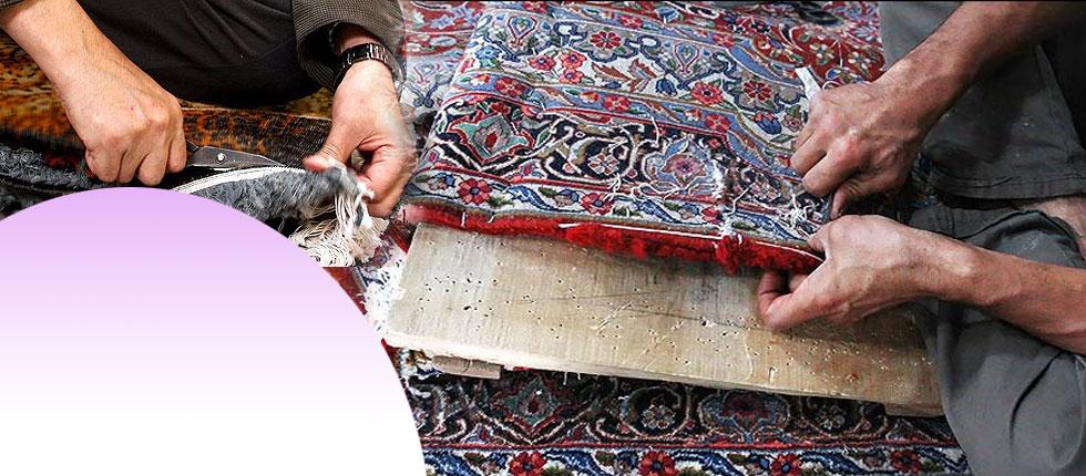 مرمت و رفوکاری فرش توسط افراد زبده در قالیشویی چهلستون